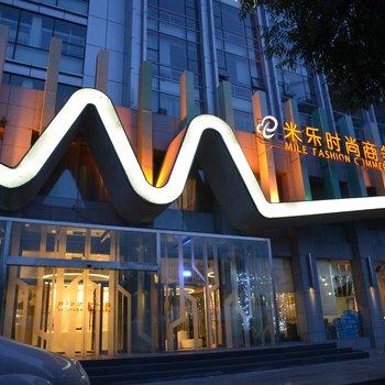 银川米乐时尚商务酒店