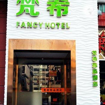 杭州梵希精品主题酒店图片10