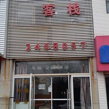 锦州嘉馨客栈图片12