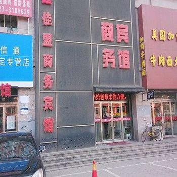 盘锦鑫佳盟商务宾馆