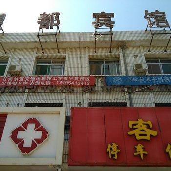 中宁县望都宾馆