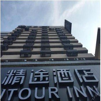 成都精途酒店(红牌楼地铁站店)