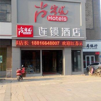 尚客优连锁酒店(盐城汽车站店)