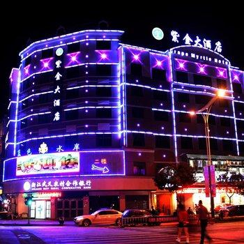 武义紫金大酒店