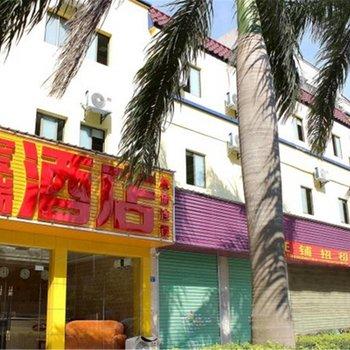 深圳宝瑞酒店