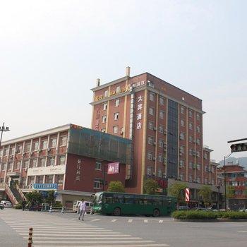 杭州大宾酒店(半山店)图片