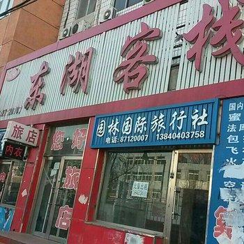 沈阳法库东湖客栈图片11