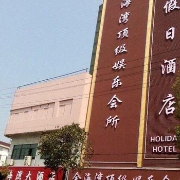 吴江盛泽金海湾假日酒店