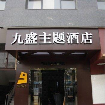 长沙九盛主题酒店图片11