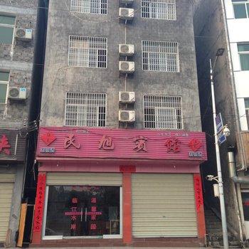 凤凰民旭家庭宾馆图片5