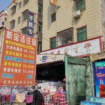 惠州淡水宝洁住宿