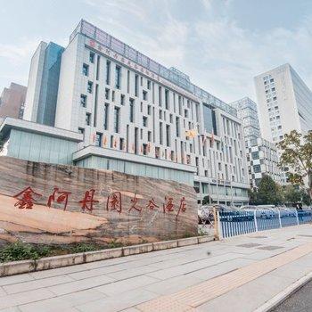 武汉鑫阿丹园光谷国际酒店