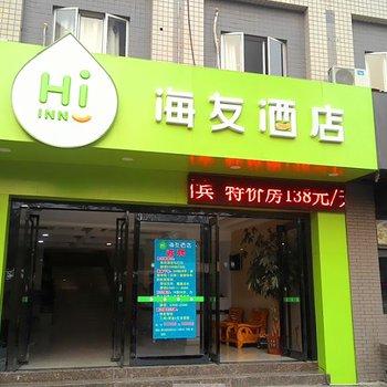 海友酒店(福州中亭街店)