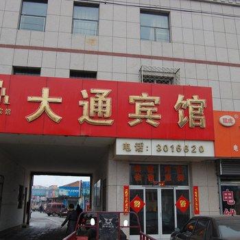 沧州大通宾馆