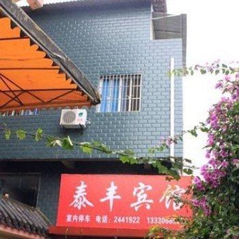 宜宾李庄泰丰宾馆