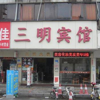 深圳三明宾馆