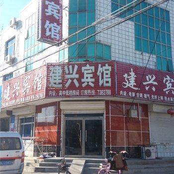 吴桥县建兴宾馆
