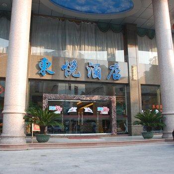 中山东悦酒店