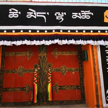 拉萨其美拉措藏式家庭客栈图片3
