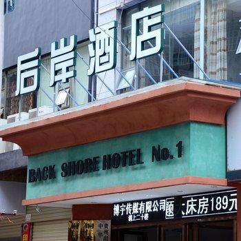 铜仁后岸主题酒店图片0