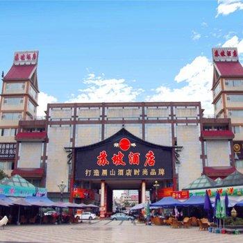 眉山苏坡酒店