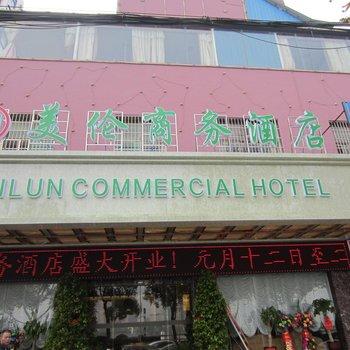 美伦商务酒店