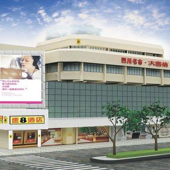 速8酒店(成都北门大桥店)图片