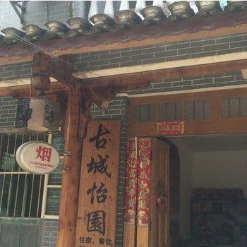 三江丹洲古城怡园客栈(柳州)图片13