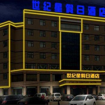 世纪星假日酒店(南阳南石医院中州路北京大道店)