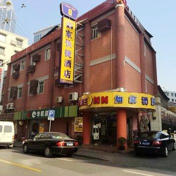 如家快捷酒店(上海南京路人民广场店)