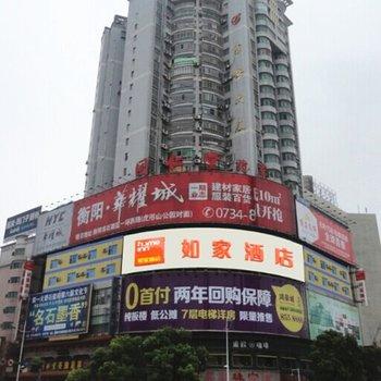 如家快捷酒店(衡阳晶珠广场南华大学店)