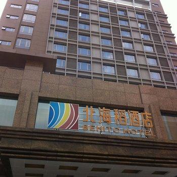 北海稻酒店(东莞常平店)