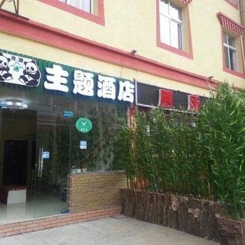 九寨沟熊猫主题酒店图片5