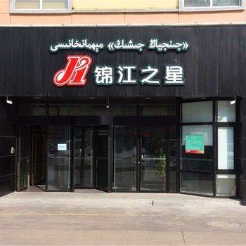 锦江之星(伊宁火车站店)