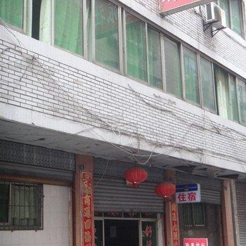 珙县致春旅社