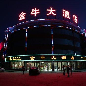 中宁金牛大酒店