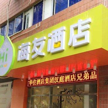 汉庭海友酒店(深圳南山创业路店)
