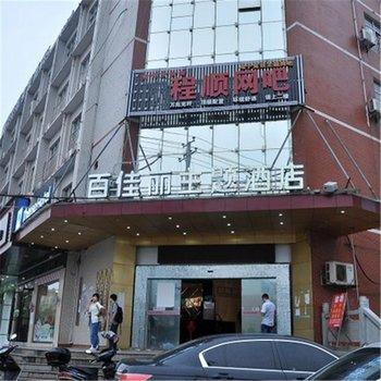 长沙百佳丽主题酒店图片15