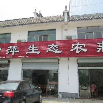 上饶婺源江湾雪萍农家乐图片21
