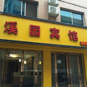 贵阳花溪溪园宾馆