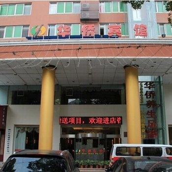 荆门华侨宾馆