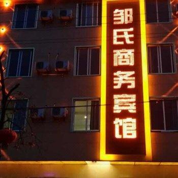 长宁邹氏商务宾馆