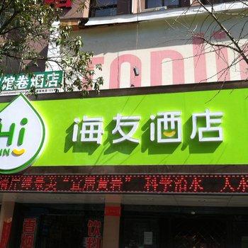 海友酒店(台州黄岩青年东路店)图片0