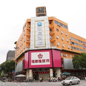 汉庭酒店(武义客运中心店)