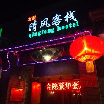 北京清风客栈图片6
