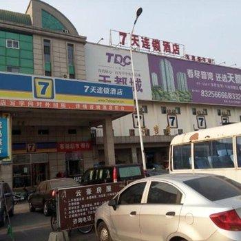 7天连锁酒店(大连普兰店火车站广场店)