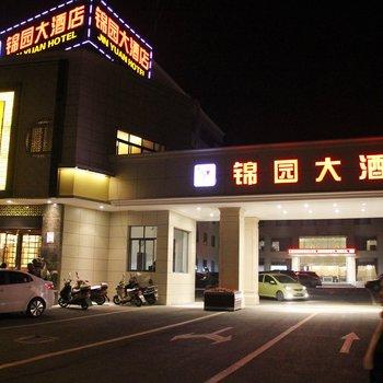 广元市锦园大酒店