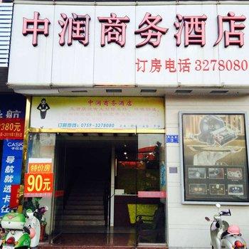 湛江中润商务酒店