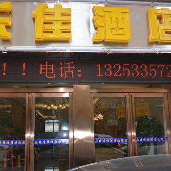 郑州乐佳连锁酒店