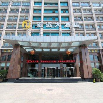 宁波宏远大酒店